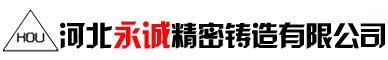 河北永诚精密钢管扣件铸造有限公司
